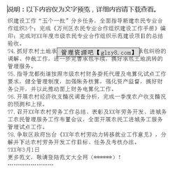 农经站工作总结ppt范文