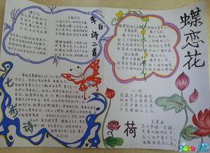 小学生有关诗词的手抄报大全