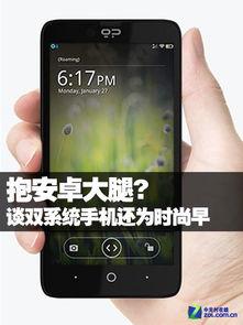 双系统手机(双系统手机刷机成单系统)