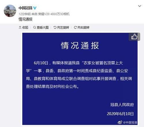据澎湃新闻此前报道,高考落榜16年后,冠县人陈秋媛(化名)打算报考成人教育学校,来填补心中的遗憾.