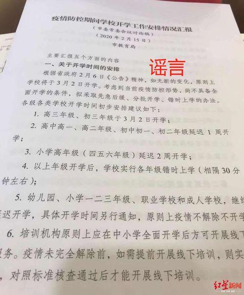网传学校将于3月2日起分批开学成都教育局假的