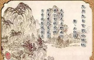 有关重庆重阳节的诗句