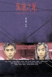 台湾电影的美丽与哀愁
