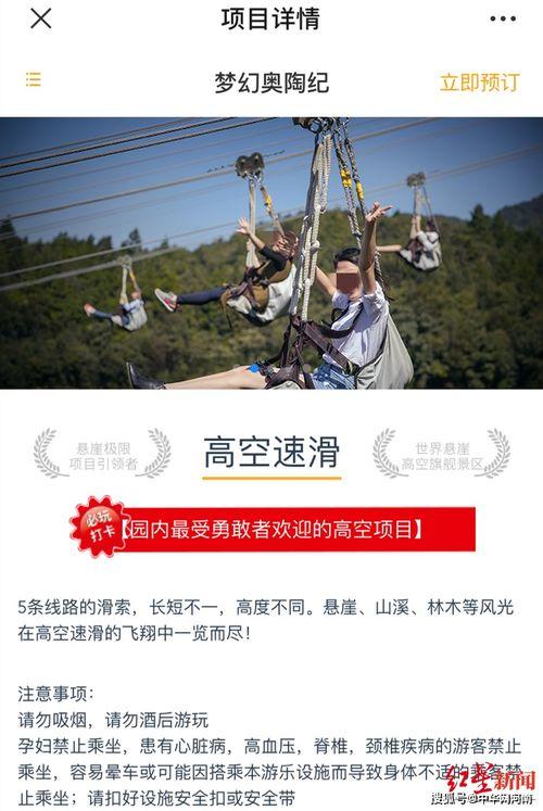 重庆通报女子高空索道坠落身亡涉事景区停运全部速滑项目