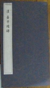 熹平石经(熹平石经论语)_1659人推荐