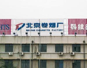 北京卷烟厂(北京卷烟厂待遇如何)