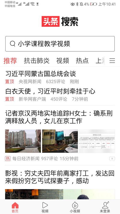 头条搜索首页2月28日,澎湃新闻记者在安卓应用商店看到,字节跳动公司于2月21日推出了独立的搜索app:头条搜索.
