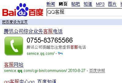 腾讯热线电话(如何申请qq号)