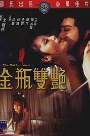 13版电影演绎潘金莲 9
