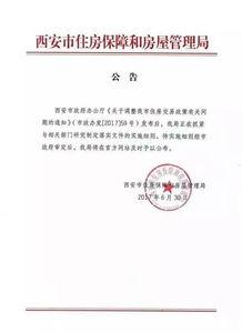 西安房产新政解读4月18日以后买的商品房怎么办
