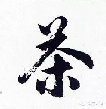茶与书法(茶字的108种写法)