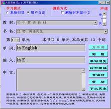 大家背单词 初中版 软件界面图