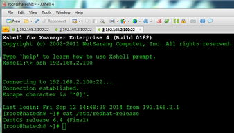 如何使用XManager下的Xshell远程连接Linux