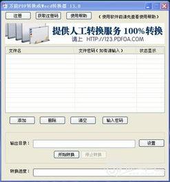 万能pdf转换成word文件格式转换器软件免费版下载