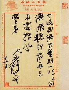 张大千书法师李瑞清和曽熙,参黄山谷笔势 新闻频道