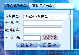 中国人寿激活卡激活平台(p激活的方法不对,)