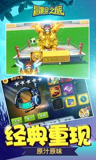 冒险之旅 宠物小精灵BT版手机版下载 冒险之旅 宠物小精灵BT版安卓版 手机游戏下载