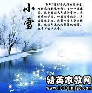 有关雪的谚语或名言