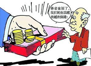 退休老人家门口领养老金