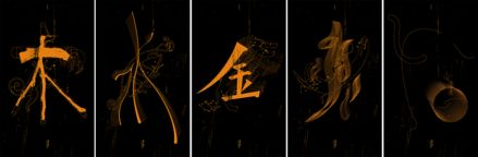 金木水火土 图形海报