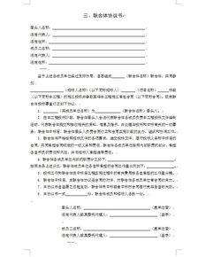 联合体投标协议书范本