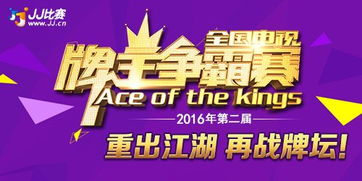 JJ斗地主2016 全国电视牌王争霸赛 海选赛将全面启动