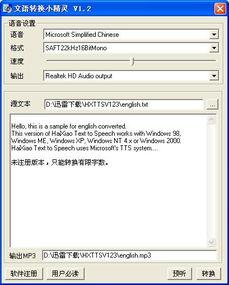 文字转语音播音软件 文字转语音播音哪个好