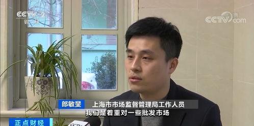 上海市市场监督管理局工作人员郎敏斐今年这个抽检,主要是想坚持问题导向,我们着重对一些批发市场,和一些小的专卖店开展抽查,有8批次产品不合格,不合格检出率将近31%.