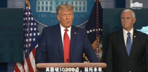 道指史上首度突破3万点特朗普突然现身白宫发表最短讲话只为抢功