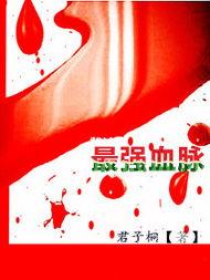 最强血脉最新章节 最强血脉全文阅读 君子桐的小说