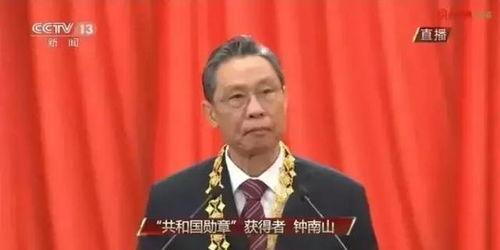 共和国勋章获得者,钟南山
