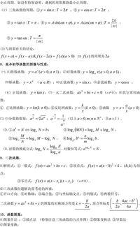函数的微分重要知识点
