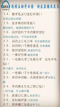 日语的谚语和惯用语