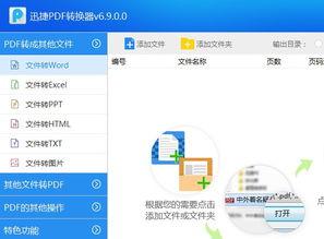 PDF文档是否可以直接转换成wps文档呢