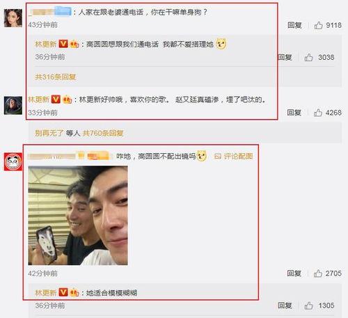 林更新还自己扮演粉丝说:林更新好帅哦,喜欢你的歌.