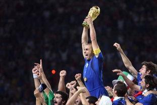 意大利人在点球大战中笑到最后,队长卡纳瓦罗将大力神杯高高举起.