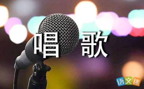 表扬唱歌唱的好的话语v