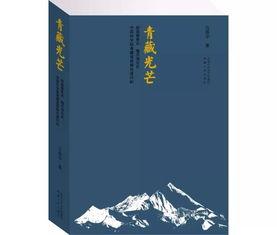 《青藏光芒》,马丽华著,北京十月文艺出版社西藏出版社