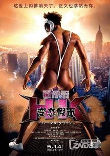 2016日本喜剧片 变态假面 变态危机 BD720P日语中字 高清电影下载