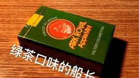 带爆珠的烟(爆珠款的香烟有什么可)