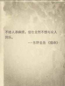 《宿命》经典语句