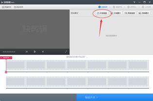 快剪辑软件对视频画面进行裁剪的方法