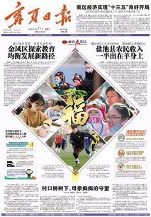 第二十八届中国新闻奖新闻版面初评结果公示