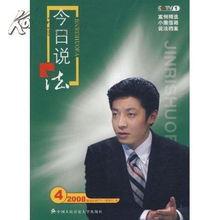 今日说法2008.4中央电视台今日说法栏目组编
