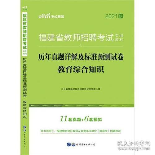 最新教育法律法规题库