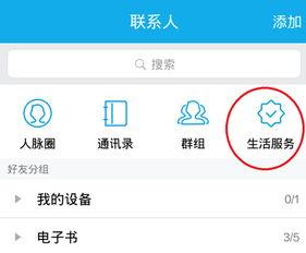 QQ怎么发悄悄话 QQ匿名悄悄话怎么查是谁说的