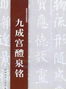 九成宫醴泉铭(九成宫醴泉铭的后世评)