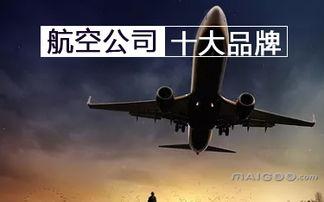 中国航空公司排名2019(中国哪个航空公司好)