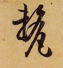 四字书法作品欣赏(毛笔书法图片大全)_1659人推荐