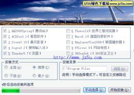 软件安装器2.0绿色版 简单制作常用软件安装集